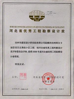 获奖证书-002