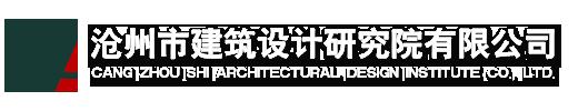 沧州市建筑设计研究院有限公司
